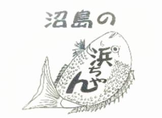 沼島の浜ちゃんHP
