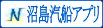 沼島汽船運航状況確認アプリ