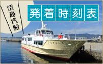 沼島汽船発着時刻表