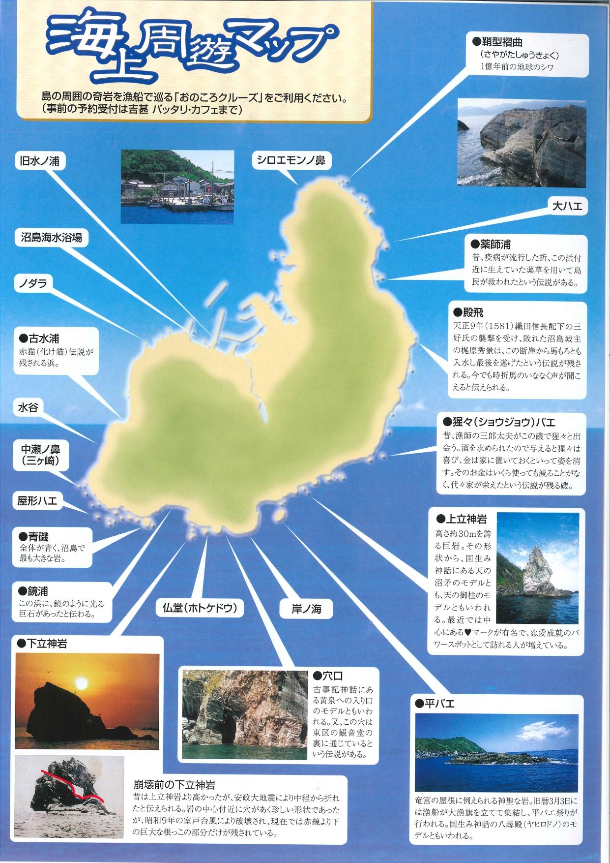 ガイドマップ2