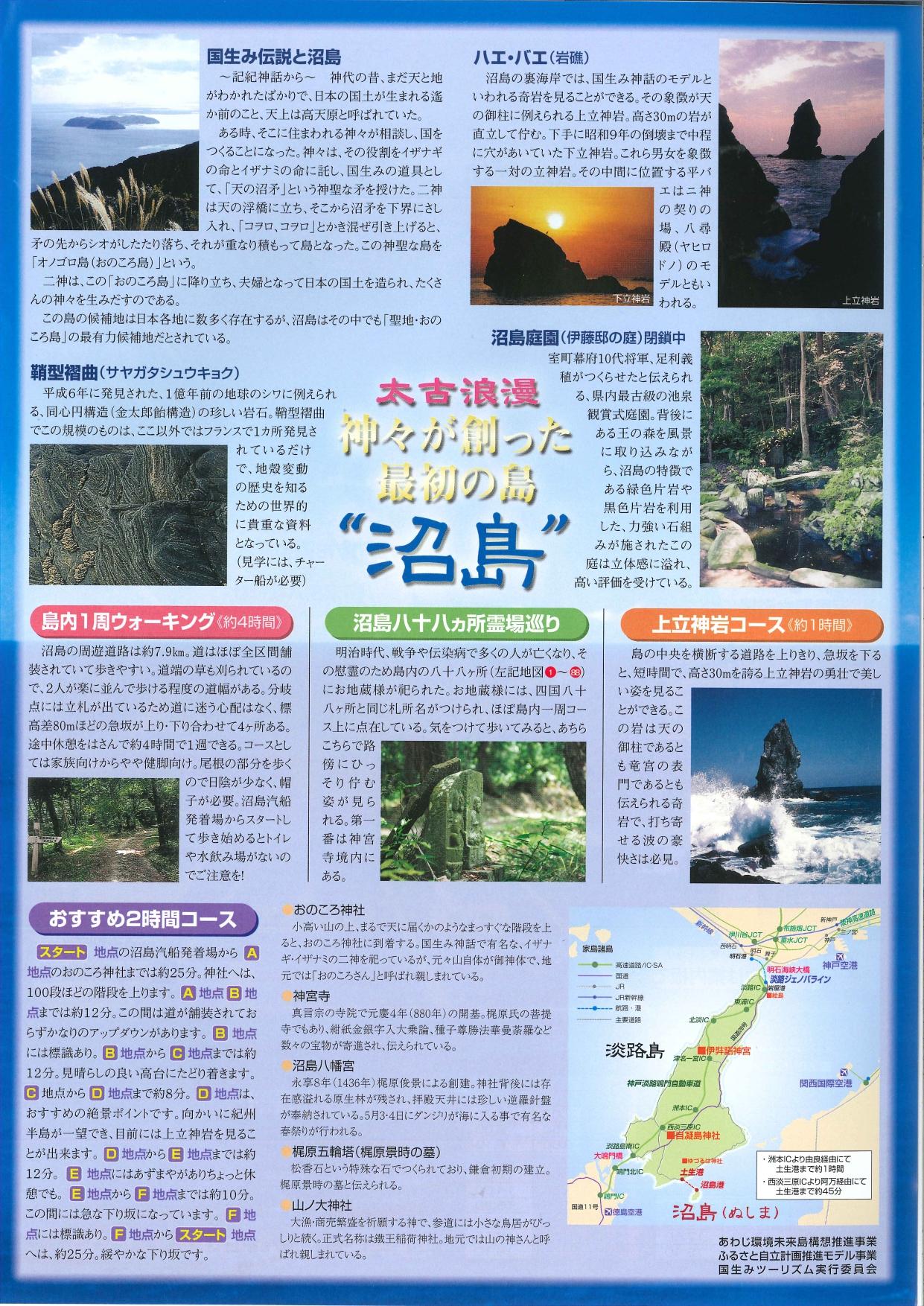 ガイドマップ4