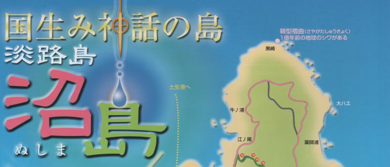 沼島ガイドマップ